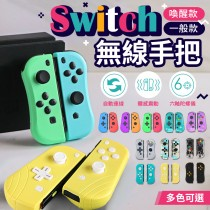【多款配色!JoyCon】 switch無線手把喚醒版 Switch joycon NS手把 任天堂 NS【A2210】