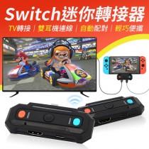 【出遊首選!可接藍牙耳機】 Switch迷你轉接器 switch周邊 switch底座 switch 藍牙【A2120】