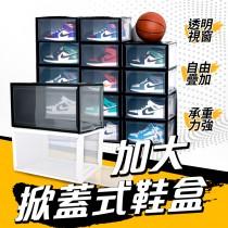 【透明盒身!可疊高使用】 加大掀蓋式鞋盒 透明收納盒 鞋子收納 鞋盒收納 展示盒 置物盒 鞋盒 收納【G5406】