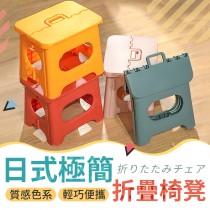 【復古色系!輕巧便攜】日式極簡折疊椅凳 折疊椅子 戶外椅子 小椅子 換鞋凳 小板凳 椅子 矮凳 凳子【C0508】