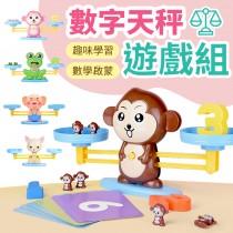 【循序漸進!快樂學習】數字天秤遊戲組 益智玩具 數學教具 啟蒙玩具 數學天秤 教具 天秤 天平 玩具【B0229】