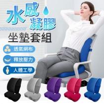 【舒壓凝膠!曲線貼合】水感凝膠坐墊 加厚坐墊 美臀坐墊 乳膠坐墊 記憶坐墊 減壓坐墊 椅子坐墊【I0140】
