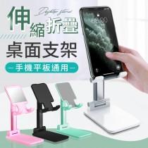 【合金支架!折疊易攜】折疊桌面支架 手機平板支架 直播架 可折疊 多角度 手機架 平板架 支架【C0510】