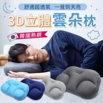 【韓國熱銷!贈枕頭套】3D立體雲朵枕 水洗枕頭 顆粒枕頭 顆粒枕 側睡枕 頸椎枕 腰枕 睡枕【I0233】