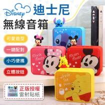【官方授權!正版雷標】迪士尼無線音箱 Disney 迪士尼喇叭 米奇喇叭 史迪奇 音箱 維尼 米奇【A1912】