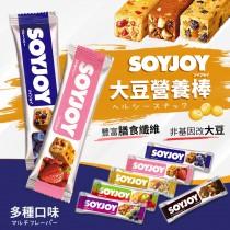 【日本製造!台灣進口】 SOYJOY大豆營養棒 soyjoy 營養棒 能量棒 膳食纖維 營養口糧 大豆棒 代餐 餅乾 軍糧 口糧【F0462】