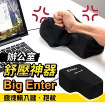 【巨大按鍵!捶打舒壓】Big Enter按鍵 辦公室紓壓小物 辦公室小物 紓壓小物 造型抱枕 發洩神器【E0189】