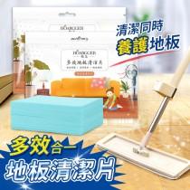 【養護地板!潔淨亮麗】多效地板清潔片 地板清潔片 地板 木地板 磁磚 家用 清潔 清潔片 強力清潔劑 去汙【G2612】