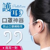 【不勒耳朵!久戴不痛】口罩護耳神器 口罩耳朵減壓 口罩神器 口罩減壓 口罩耳帶 口罩 口罩繩 口罩帶 耳套 減壓 神器 耳【G1917】