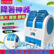 辦公神器 雙出風口 USB風扇 迷你 空調扇 便攜 小型電風扇 夏日必備 製冷空調扇 降暑 冷空調 便攜式風扇