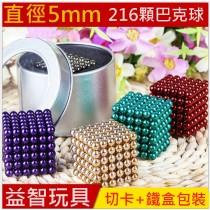 彩色巴克球 5MM 216顆 磁珠 磁球 益智/玩具 魔力/磁球/魔方 魔術/道具
