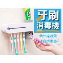 【網友推薦-現貨】紫外線牙刷盒 紫外線殺菌 紫外線消毒器 紫外線UV-C 牙刷 消毒盒 潔牙 牙刷架【DE098】