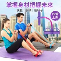 四管健腹拉力器 腳踏拉力繩 健腹器 腿部 手臂 健身 美體 仰臥起坐 多功能拉力器【AH027】