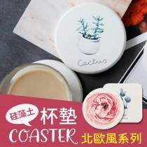 【北歐系列杯墊】硅藻土杯墊 天然硅藻泥吸水杯墊 創意隔熱墊 馬克杯咖啡杯墊【AF303】