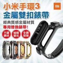 【小米手環3專用!金屬錶帶】金屬雙扣錶帶 小米手環3 金屬替換腕帶 錶帶 替換帶 金屬材質 金屬替換錶帶 【AB956】