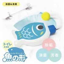 【 SGS認證 】 1+1超值組 日本熱銷 魚形自動馬桶清潔劑 除臭消垢  除臭劑 清潔劑 可用五百次【F0447】