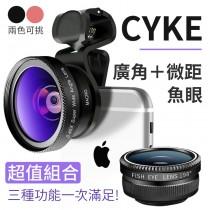 『廣角+微距+魚眼』CYKE廣角微距三合一 自拍神器 超廣角無亮點 美顏拍照攝像頭 4K外置高清【AB924】