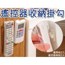 黏貼式分離型電視空調遙控器專用收納掛勾 遙控器座 遙控器收納 2對裝