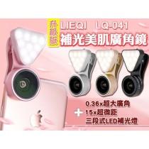 新版LIEQI LQ-041補光燈0.36廣角+15X微距3合1手機镜頭 自拍神器 女神必備