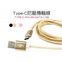 TypeC 充電線 尼龍鋁合金充電傳輸線 快速充電 高速傳輸 急速充電線 快充