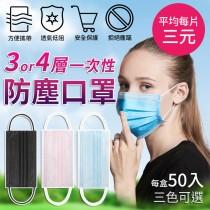 【每盒50入裝】 成人口罩 活性碳口罩 加厚 四層 拋棄式口罩 活性碳一次性口罩 防塵口罩【AF263】