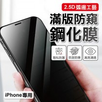 【45度防窺!清透滿版】2.5D滿版防窺鋼化膜 iPhone防窺膜 防窺保護貼 防窺保護膜 手機防窺膜【AB1014】