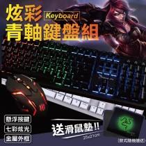 【鍵盤+滑鼠→再送滑鼠墊】炫彩青軸鍵盤滑鼠組 RGB燈光 機械青軸鍵盤 機械式鍵盤 電競滑鼠 巨集滑鼠【AA068】