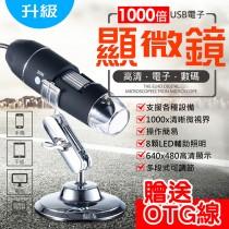 【連續變焦1000倍】現貨供應!可支援電腦/OTG手機 USB電子顯微鏡 可測量拍照 放大鏡內窺鏡內視鏡【DA011】