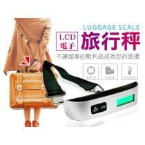 【出國旅行必備品】隨身電子旅行秤 50kg 液晶顯示 電子秤 攜帶式行李秤旅行秤旅遊秤手提秤吊秤【DE104】
