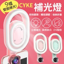 【網美狂推美顏自拍神器!】CYKE D1 特效鏡頭 觸控式雙圈補光燈 網紅直播 美顏自拍補光燈 廣角 抖音拍照神器【AB960】