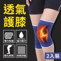 【運動必備款透氣護膝】運動護膝 膝蓋護套 跑步騎車登山必備 籃球護膝 髕骨帶 運動護具 伸縮彈性束帶【AH037】