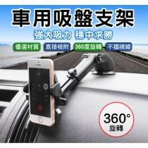 新款 多段式可調整 伸縮 車用支架 手機吸盤支架 軟膠吸盤 車用支架 車用吸盤支架 車用導航支撐架 車用手機夾