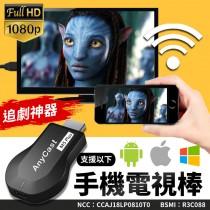 【最新版!!同步顯示!!】電視棒 M5 手機電視同屏顯示 手機連電視 HDMI Anycast M4 M2 Plus 雙核心 同屏顯示【AA001】