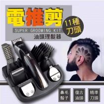 多功能11合1修容刀 電動剪 美髮修鼻毛機 兒童理髮器 剃鬚刀 刮鬍刀 油頭髮蠟髮泥【DE172】