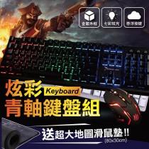 【送超大滑鼠墊!超值組合】青軸鍵盤滑鼠組 RGB燈光 機械青軸鍵盤 機械式鍵盤 電競滑鼠 巨集滑鼠【AA069】