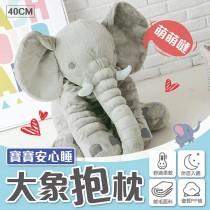 【40cm柔軟大象!寶寶安心睡】安撫大象抱枕 可愛大象絨毛玩具 超軟大象娃娃 睡覺抱枕 安撫抱枕 陪睡娃娃【AJ150】