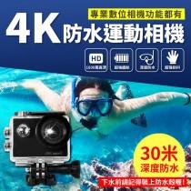 【4K錄影!深度潛水】4K防水運動相機 潛水運動相機 運動攝影機 防水相機 行車記錄器 行車紀錄器【AT026】