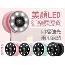 XJ-08 廣角自拍LED補光燈 充電款 四段調光自拍神器 美顏美膚任何手機適用 美顏鏡頭 美顏廣角