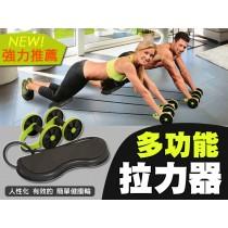多功能拉力器 雙輪健腹器 拉力繩 健腹輪 塑健身 塑腰 緊腹 美體瘦身器 六合一功能