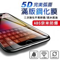 5D滿版鋼化膜 9H 5D鋼化膜 鋼化玻璃貼 保護貼 iphone 6s 7 8 Plus X XR XS MAX【AB837】