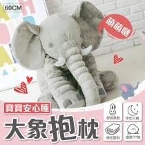 【大款60cm!寶寶安心睡】安撫大象抱枕 可愛大象絨毛玩具 超軟大象娃娃 睡覺抱枕 安撫抱枕 陪睡娃娃【AJ150】