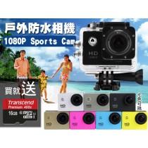 【送16G記憶卡】行車紀錄器 攝影機 運動攝影機 極限運動 戶外防水相機 機車紀錄器 SPORTS Cam 運動相機
