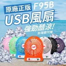 原裝正品 芭蕉扇 附充電電池 三段可調式 USB風扇 迷你風扇 電風扇 小風扇 共田F95b芭蕉扇小電扇
