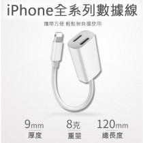 蘋果iphone7音頻轉接頭 雙lightning母座通话充電線聽歌音頻轉換線 耳機轉接