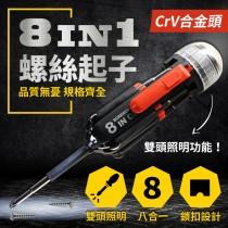 【多功能8合1→附照明手電筒】八合一螺絲起子 八合一螺絲刀 螺絲起子工具組 八合一工具組 手電筒【AF379】
