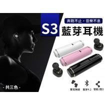 【原廠公司貨】藍芽耳機 S3藍芽耳機 磁吸雙耳耳機 YOUNGFLY ER03