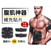 【均一價】單入腹肌神器貼片 手臂貼片 腹肌貼片  運動健身貼片 智能腹肌器 C羅 單槓 健身器材【AH025】