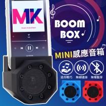 【超迷你感應音箱!】MINI BOOMBOX手機擴音器 無線音箱 無需藍芽感應音箱 小音響外接擴音器喇叭 手機音響 擴音喇叭【AD020】
