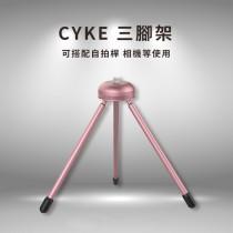 CYKE三角支架 自拍三腳架 自拍桿底座 鋁合金三腳架 金屬三腳架 相機支架