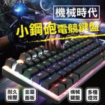 【機械時代 小鋼砲電競機械鍵盤】米徒小鋼砲 遊戲機械鍵盤 青軸 背光鍵盤 104鍵 鋁合金面板  【AA052】